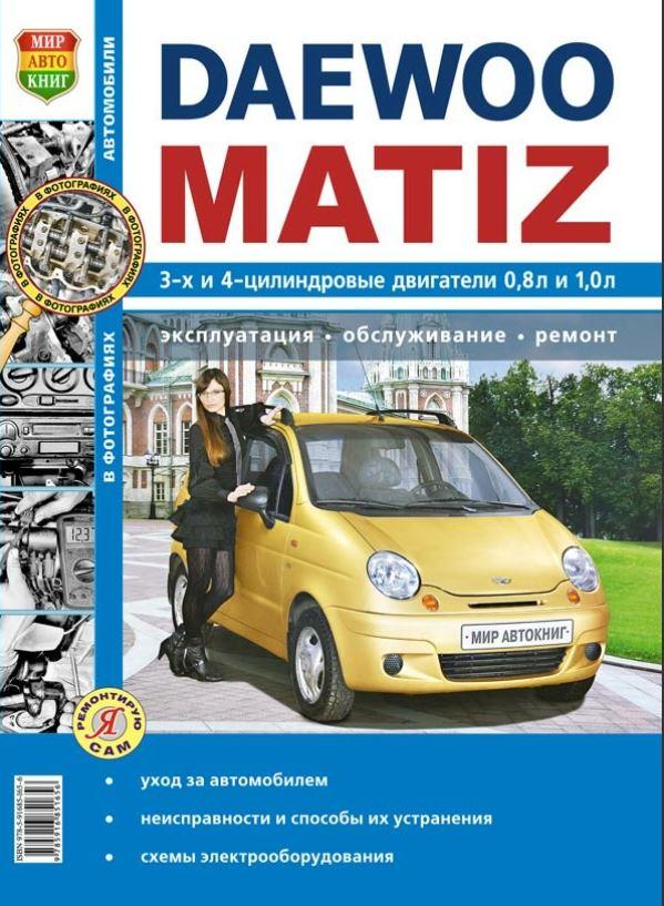 Книга по ремонту DAEWOO MATIZ (ДЭУ МАТИЗ) c 1998 бензин. Ремонт в фотографиях