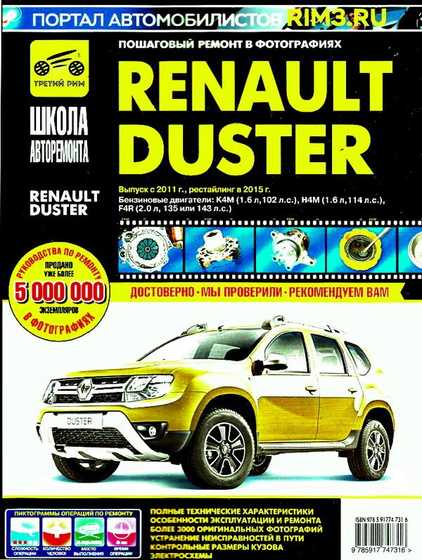 Книга RENAULT DUSTER (Рено Дастер) с 2011, с 2015 рестайлинг бензин Руководство по ремонту и эксплуатации в фото