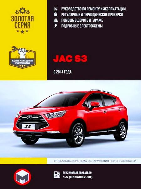 Книга JAC S3 (Джак С3) с 2012 бензин Руководство по ремонту и эксплуатации