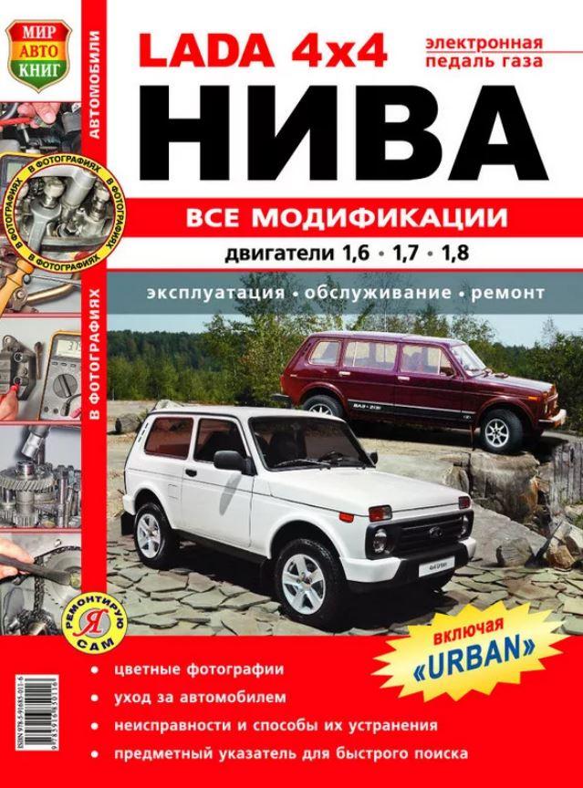 ВАЗ ЛАДА 4×4 Нива все модификации Руководство по ремонту. Цветные фото