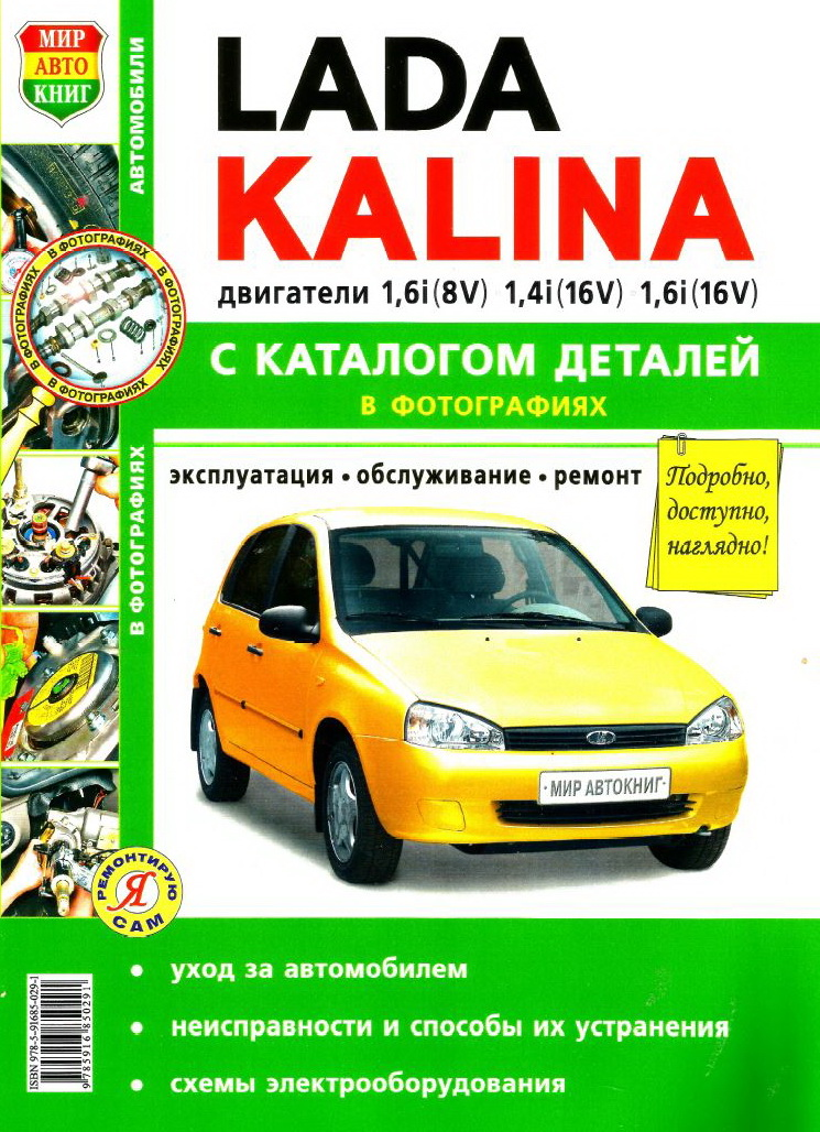 Книга ВАЗ LADA KALINA Руководство по ремонту + Каталог деталей. Ремонт в фотографиях