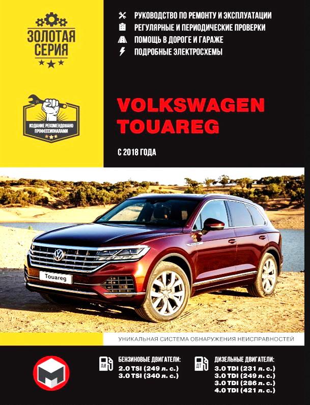 Книга VOLKSWAGEN TOUAREG (Фольксваген Туарег) с 2018 бензин Руководство по ремонту и эксплуатации