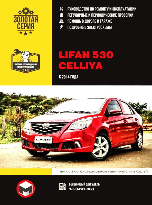 Книга LIFAN 530 (ЛИФАН 530) с 2014 бензин Руководство по ремонту