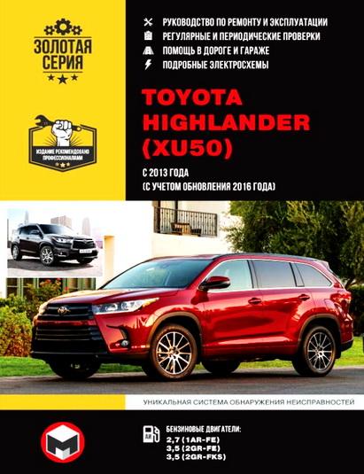 Инструкция TOYOTA HIGHLANDER XU50 (Тойота Хайлендер) с 2013 + рестайлинг 2016 бензин Руководство по ремонту и эксплуатации