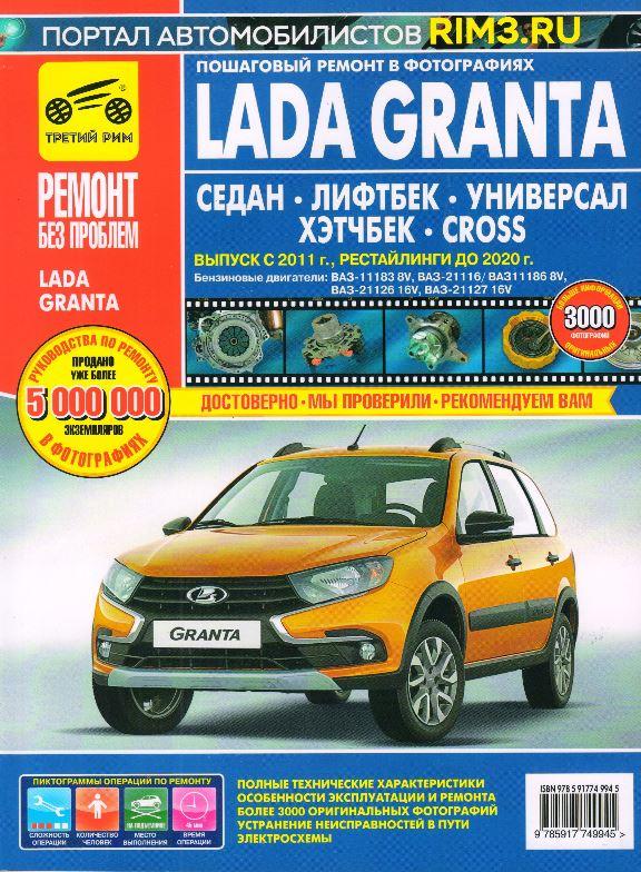 Книга ВАЗ ЛАДА ГРАНТА (LADA GRANTA) 2011-2020 Руководство по ремонту и эксплуатации в цветных фотографиях
