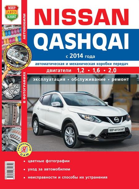 Инструкция NISSAN QASHQAI-2 (НИССАН КАШКАЙ-2) с 2014 бензин Руководство по ремонту и эксплуатации. Цветные фотографии