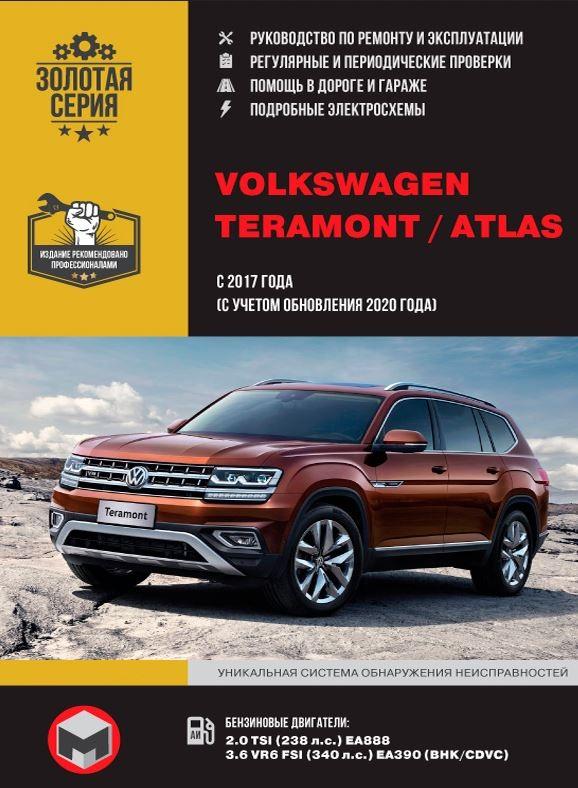 Книга VOLKSWAGEN ATLAS (Фольксваген Атлас) с 2017 (плюс рестайлинг 2020) бензин Руководство по ремонту и эксплуатации