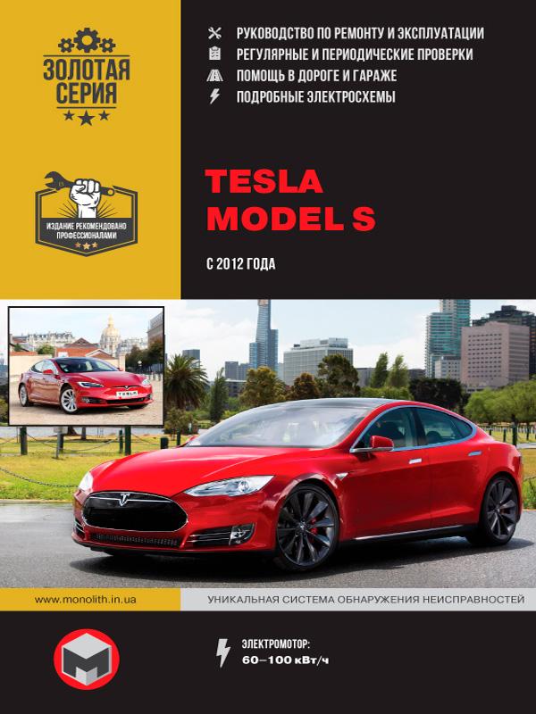 Книга TESLA MODEL S (Тесла Модель S) с 2012 Руководство по ремонту и эксплуатации