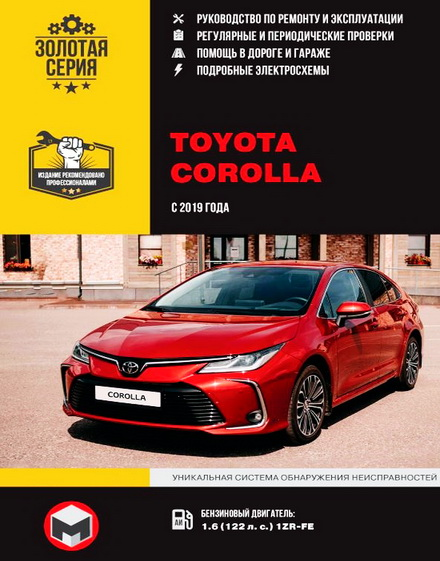 Книга TOYOTA COROLLA (ТОЙОТА КОРОЛЛА) с 2019 бензин Руководство по ремонту и техническому обслуживанию