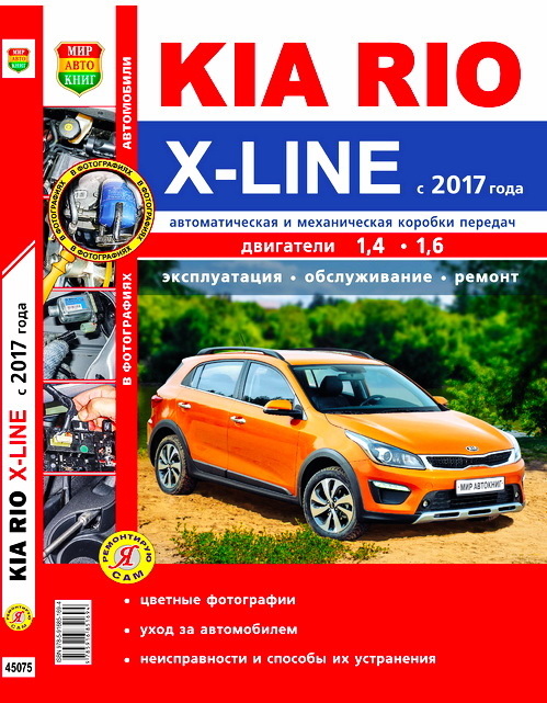 Инструкция KIA RIO X LINE (КИА РИО ИКС ЛАЙН) c 2017 бензин Руководство по ремонту и эксплуатации. Цветные фотографии