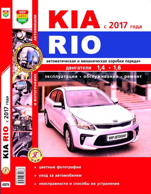 Книга KIA RIO-4 (КИА РИО-4) c 2017 бензин Руководство по ремонту и эксплуатации. Цветные фотографии