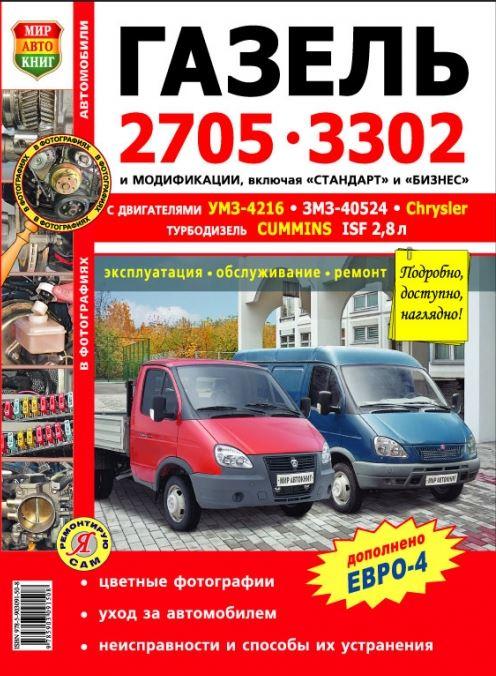 Пособие ГАЗ 2705, 3302 Газель, рестайлинг с 2010 - Стандарт, Бизнес Книга по ремонту. Цветные фото
