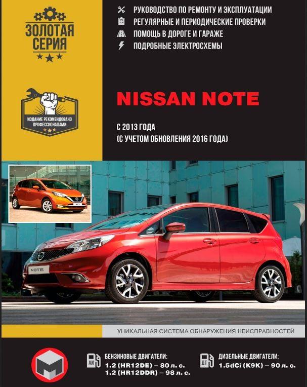 Книга NISSAN NOTE (Ниссан Ноут) с 2013 + обновление 2016 бензин / дизель Руководство по ремонту и эксплуатации