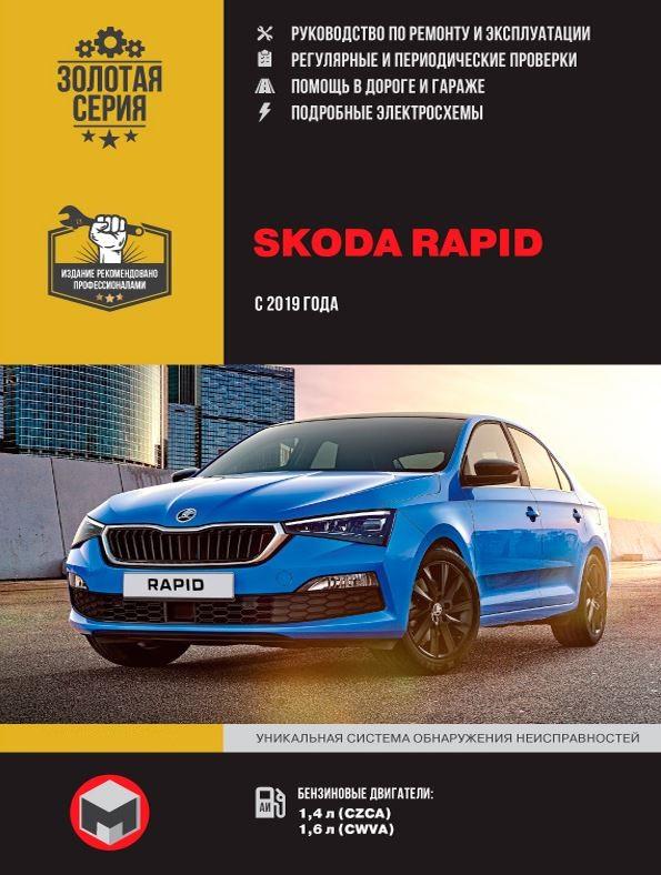Инструкция SKODA RAPID (Шкода Рапид) с 2019 бензин Руководство по ремонту