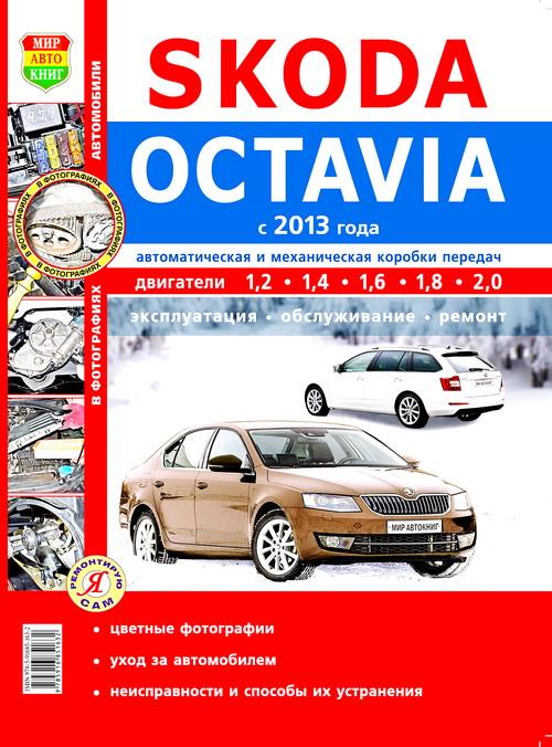 Руководство SKODA OCTAVIA  A7 (ШКОДА ОКТАВИЯ А7) с 2013 бензин / дизель Книга по ремонту. Цветные фотографии