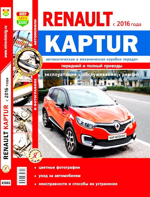 Книга RENAULT KAPTUR (РЕНО КАПТУР) с 2016 бензин Руководство по ремонту. Цветные фотографии