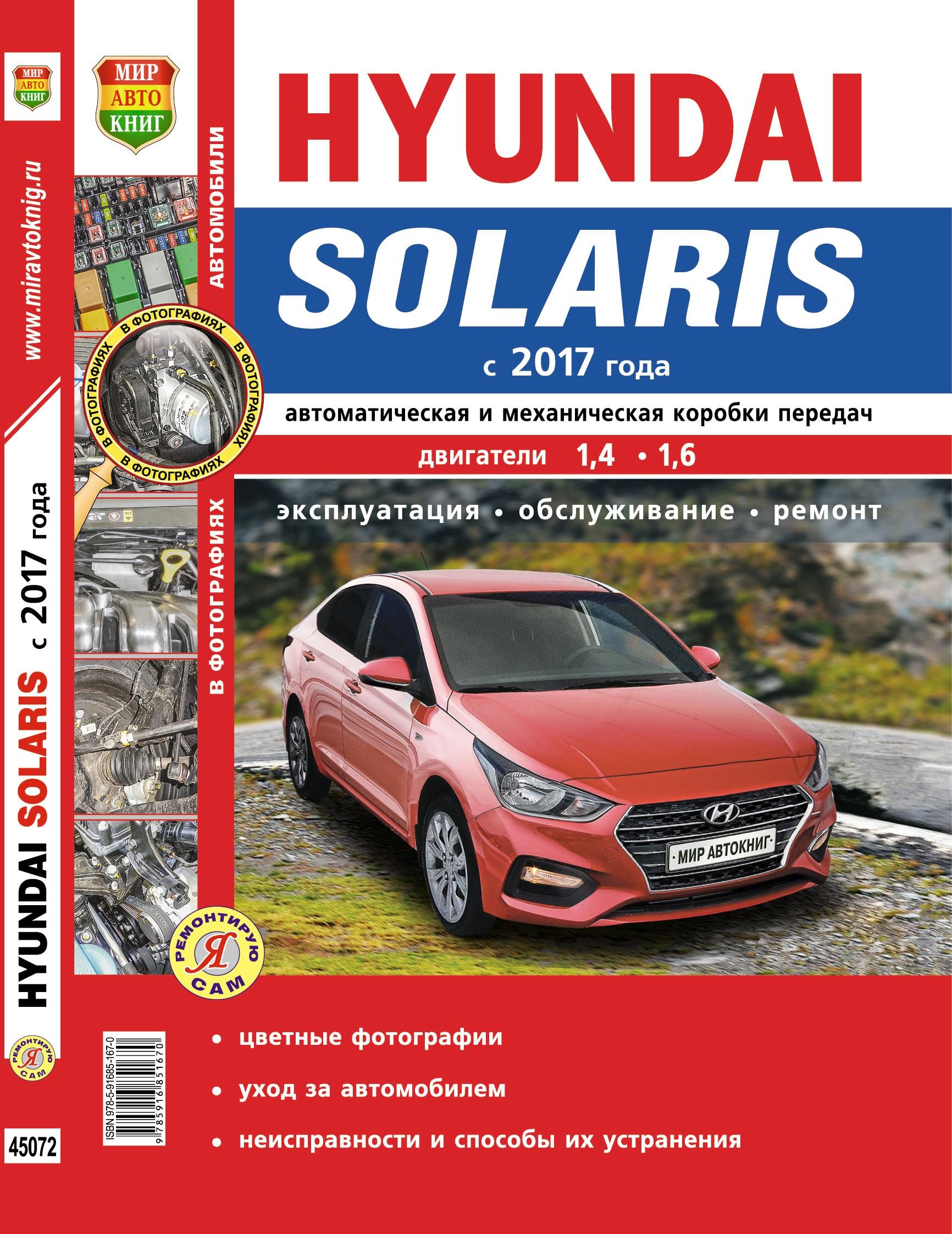 Книга HYUNDAI SOLARIS-2 (Хендай Солярис-2) с 2017 бензин Пособие по ремонту. Цветные фотографии
