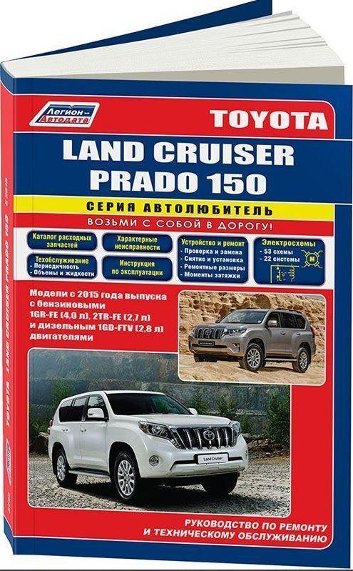 Книга TOYOTA LAND CRUISER PRADO 150 (Тойота Ленд Крузер 150) с 2015 бензин / дизель Руководство по ремонту и эксплуатации