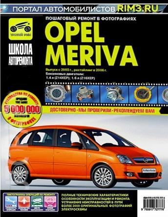 Книга OPEL MERIVA (Опель Мерива) с 2003 и с 2006 Руководство по ремонту в фотографиях
