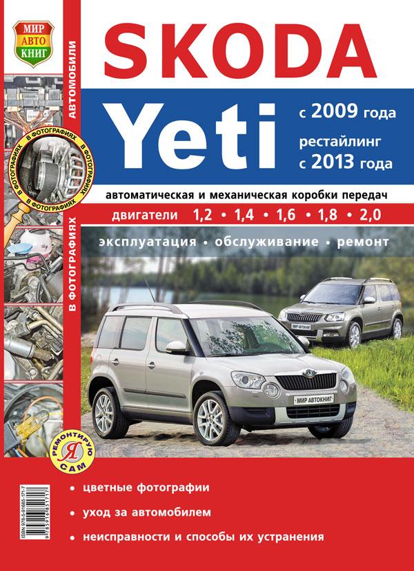 Инструкция SKODA YETI (ШКОДА ЙЕТИ) с 2009, рестайлинг с 2013 бензин Руководство по ремонту и эксплуатации. Цветные фотографии