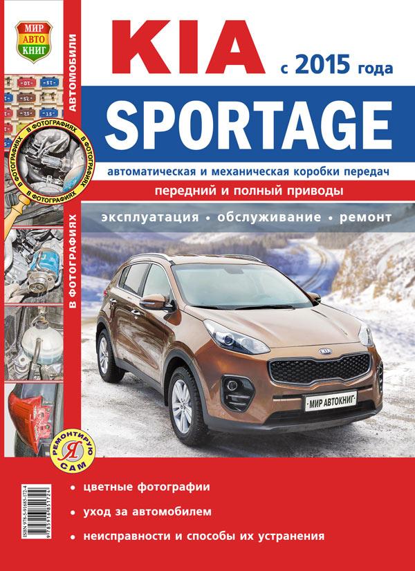 Инструкция KIA SPORTAGE 4 (Киа Спортейдж 4) с 2015 бензин Книга по ремонту и эксплуатации. Цветные фотографии