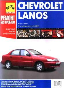Книга CHEVROLET LANOS (Шевроле Ланос) с 2004 бензин Пособие по ремонту в цветных фотографиях