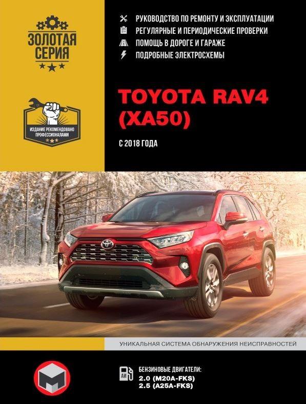 Руководство по ремонту Toyota RAV4 с 2018