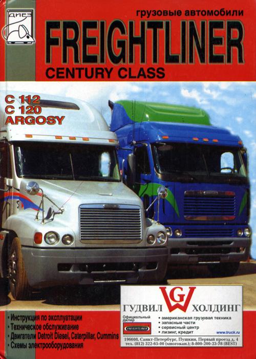 ���� ���������� - ������ Freightliner | ��� � ����������
