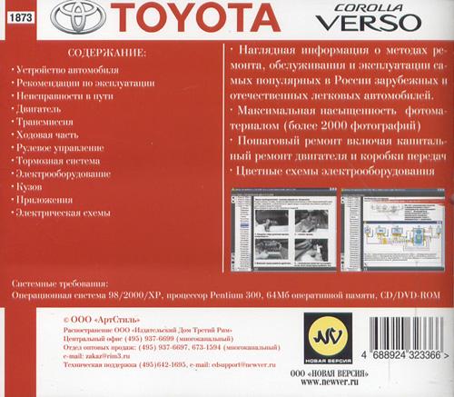 Инструкция по эксплуатации Тойота Королла Версо