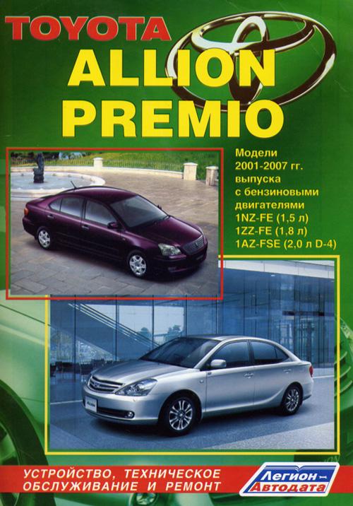 Руководство по ремонту Toyota Allion / Premio