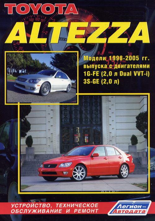 Руководство по ремонту Toyota Altezza