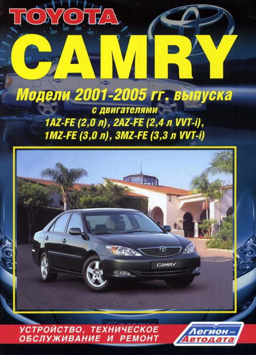 Руководство по ремонту Toyota Camry