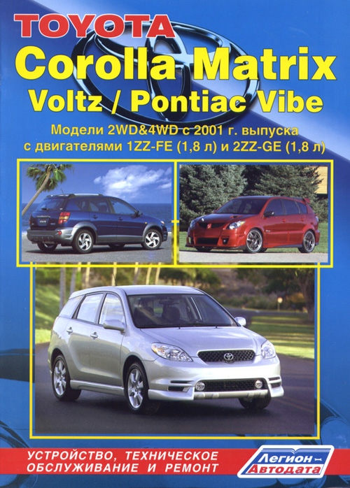 Руководство по ремонту Toyota Corolla Matrix / Toyota Volts / Pontiac Vibe