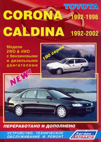 Руководство по ремонту Caldina 1992-2002