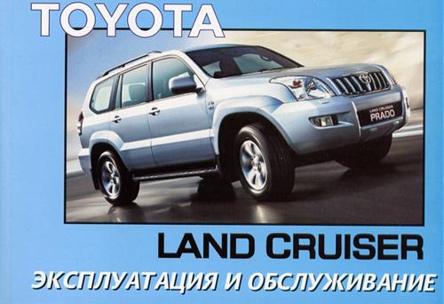 Руководство по эксплуатации Toyota Land Cruiser Prado 120
