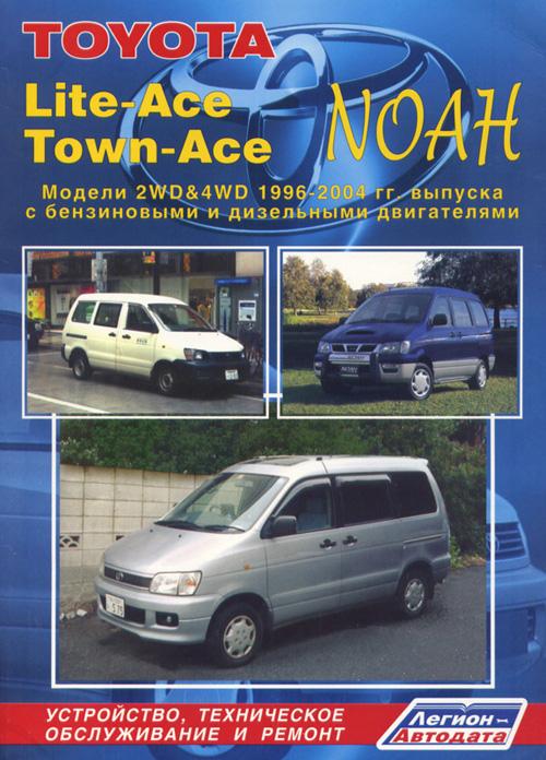 Руководство по ремонту Toyota Lite-Ace