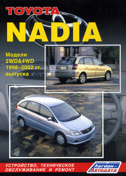 Руководство по ремонту Toyota Nadia