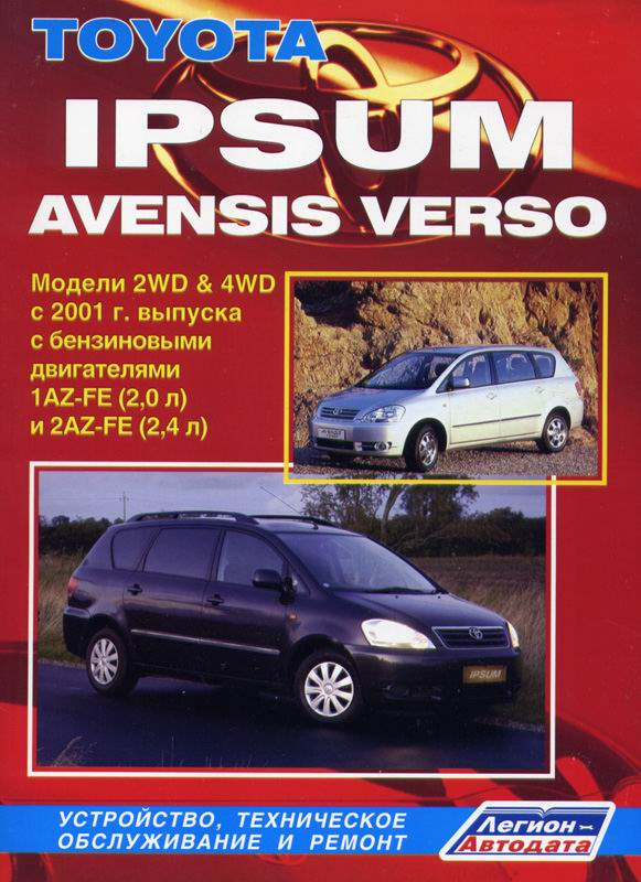 Руководство по ремонту Toyota Avensis Verso с 2001