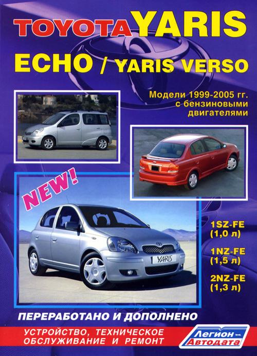 Руководство по ремонту Toyota Yaris