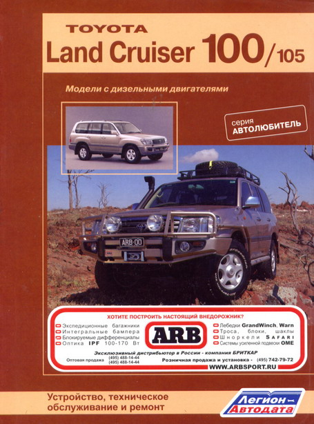 руководство по ремонту Toyota Land Cruiser