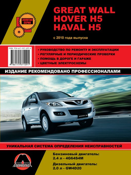 Руководство по ремонту Great Wall Haval H5