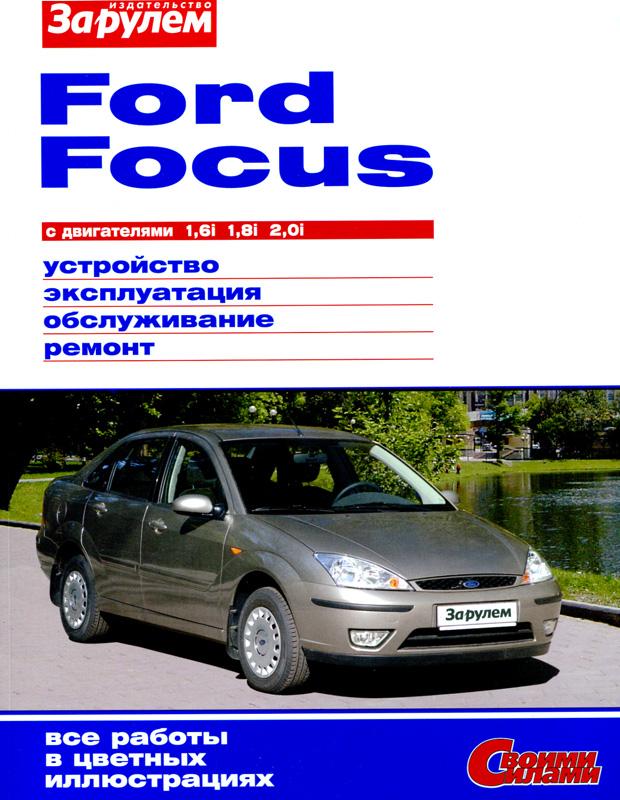 Двигатели на форд фокус 2 1.6, 1.8, 2.0 | avtobrands.ru
