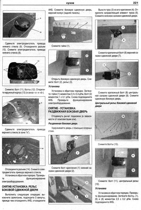бесплатно скачать руководство по ремонту фиат дукато