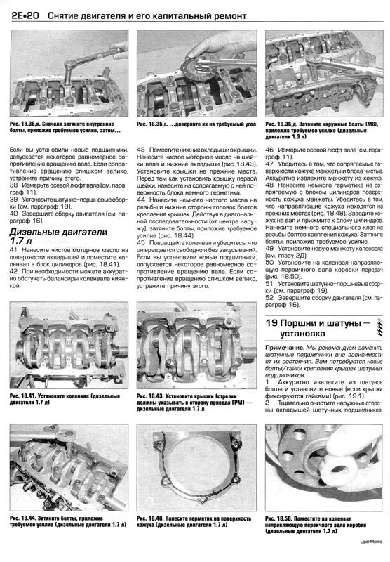 руководство по ремонту opel meriva скачать бесплатно