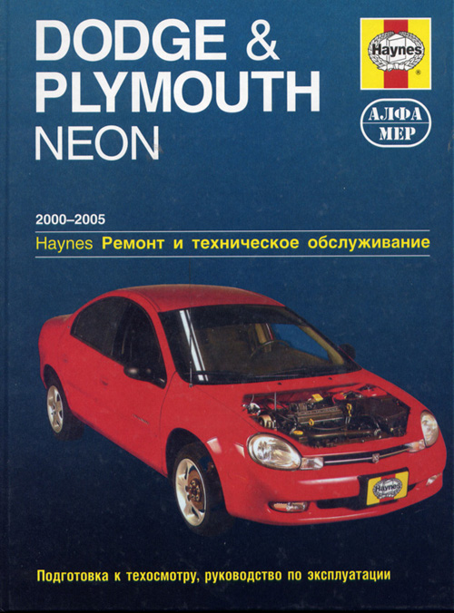 Руководство по ремонту Dodge, Plymouth Neon