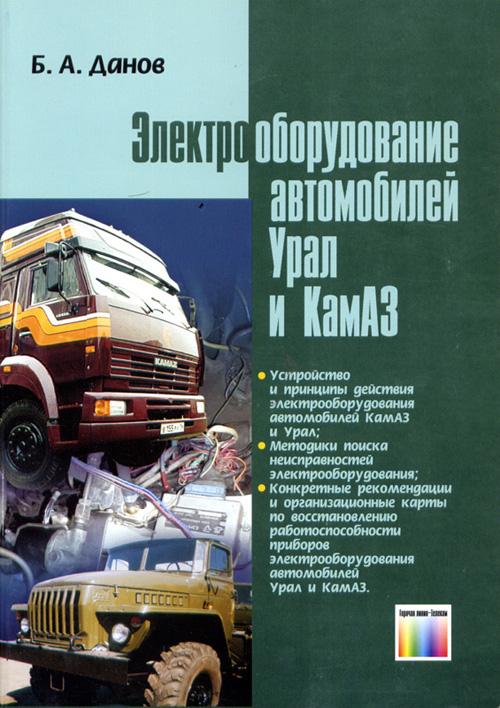 Электрооборудование КамАЗ