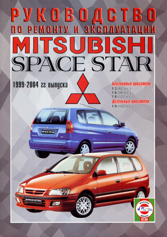 Руководство по ремонту Mitsubishi Space Star