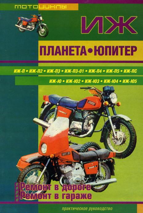 мотоциклы иж-4 схемы #5