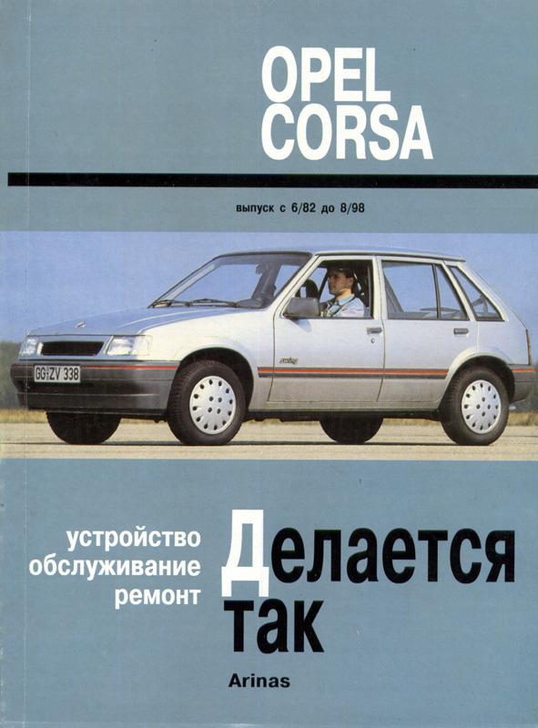 Opel Astra H (Family). Руководство