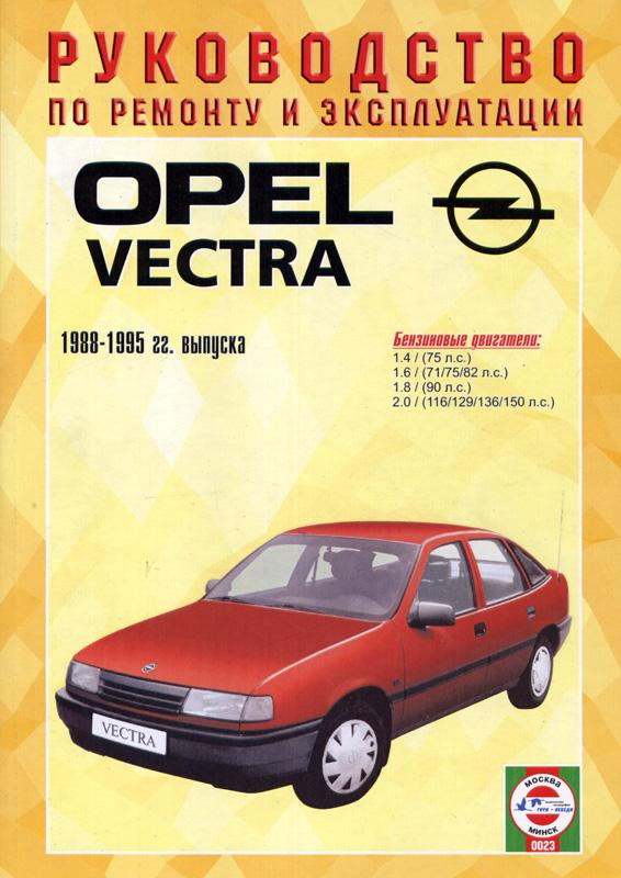 Автокниги в Европе - руководство по ремонту автомобиля